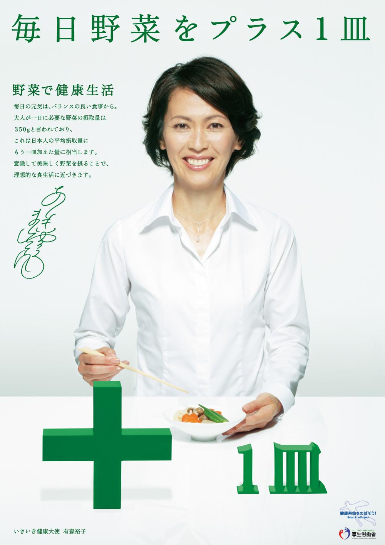 厚生労働省 スマートライフプロジェクト2014   WORK   信藤三雄事務所
